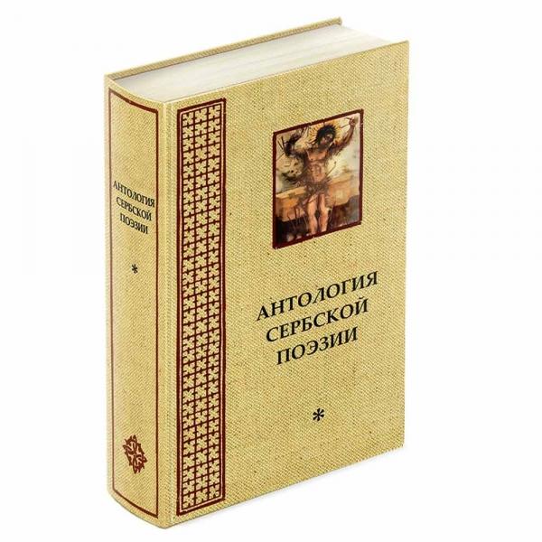 Антология Сербской поэзии / том1