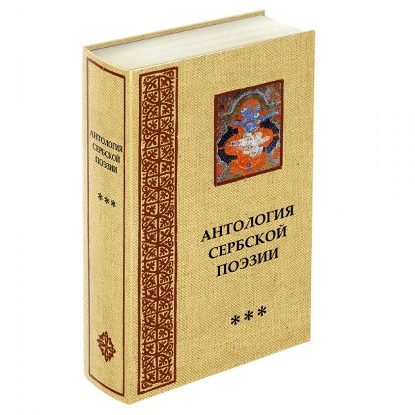 Антология Сербской поэзии / том3